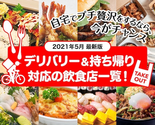 2021年5月 最新版 デリバリー&持ち帰り対応の飲食店一覧!