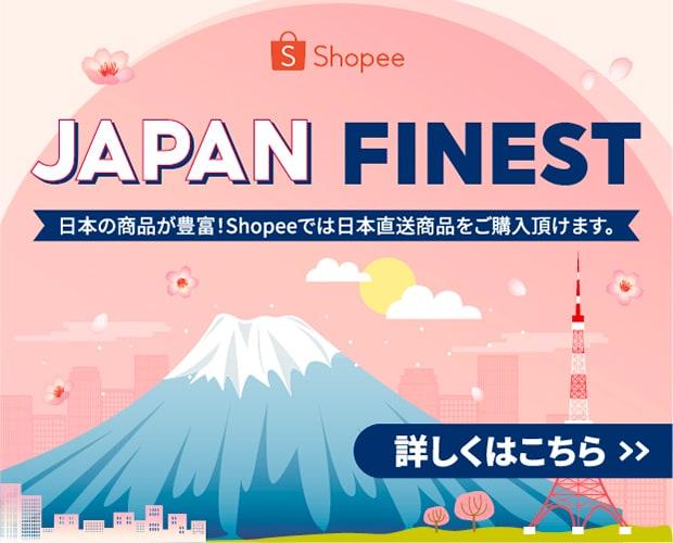 Shopee JAPAN FINEST