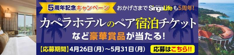SingaLife 5周年記念キャンペーン カペラホテルのペア宿泊チケットなど豪華賞品が当たる!