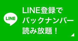 友達追加で最大5万円の商品券を抽選でプレゼント!! LINE 友達に追加する