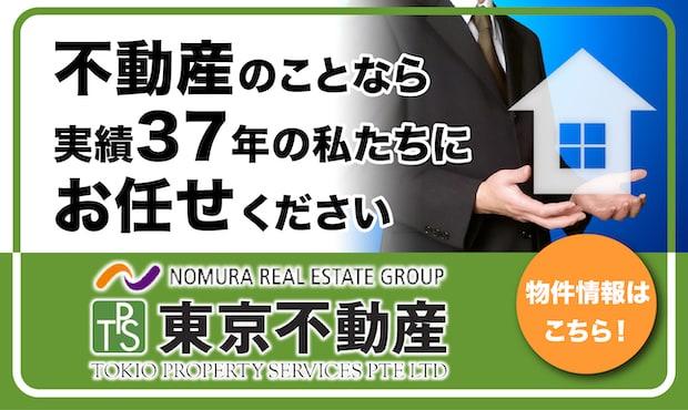 東京不動産 物件情報はこちら!