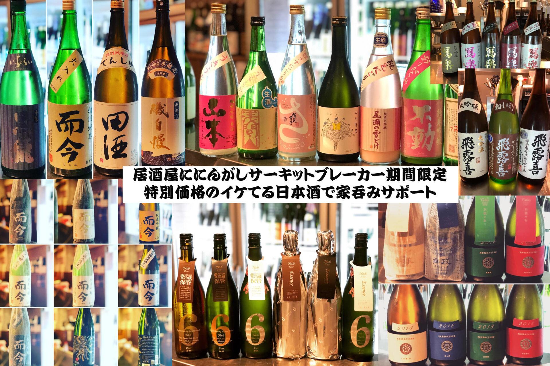 【期間限定スペシャル価格】特別な日本酒で家飲みを応援〜居酒屋ににんがし〜