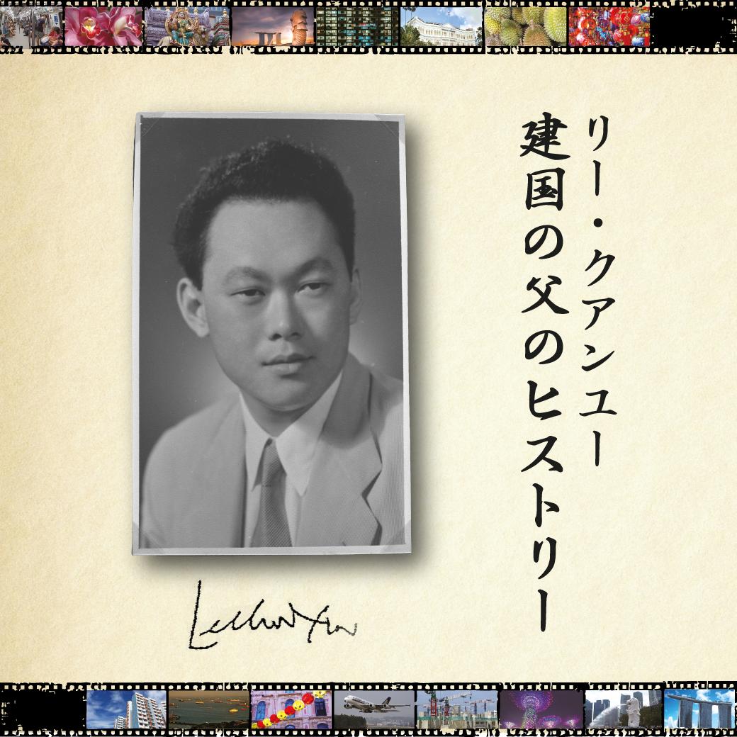リー・クアンユーのヒストリーvol.30 21世紀へ ベストは尽くした人類の幸福、資源より知識
