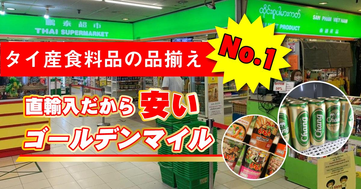 シンガポールのリトルタイ「ゴールデンマイル」にあるタイ産品激安のスーパー