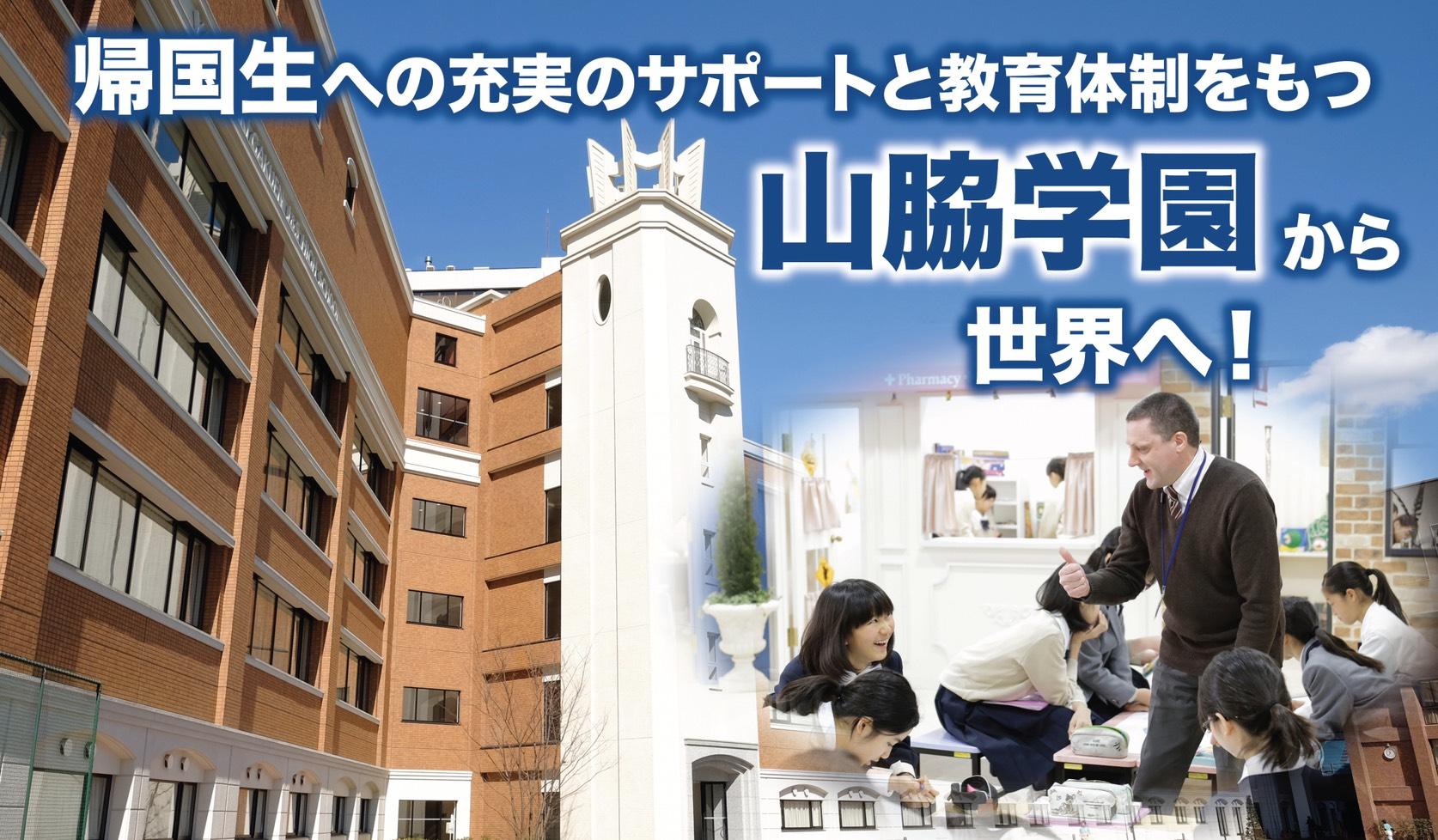 海外在住でも受験できる山脇学園のオンラインの入試。I期出願締め切りは8月17日!
