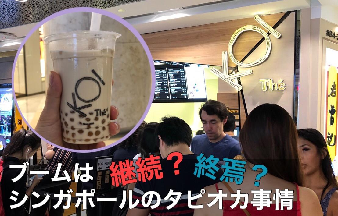 シンガポール国民がこよなく愛するタピオカドリンク。日本のように流行は終わってしまうのか。。。