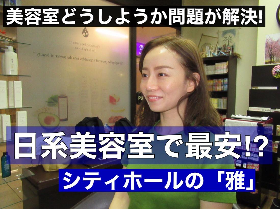 シンガポールの日系美容室で最安!?でも技術確かな美容室〜Miyabi Japanese Hair Salon〜