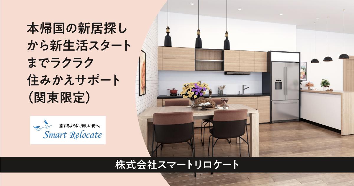 日本の新居探しはスピーディーな情報提供と新生活サポートつきのスマートリロケートへ【関東限定】