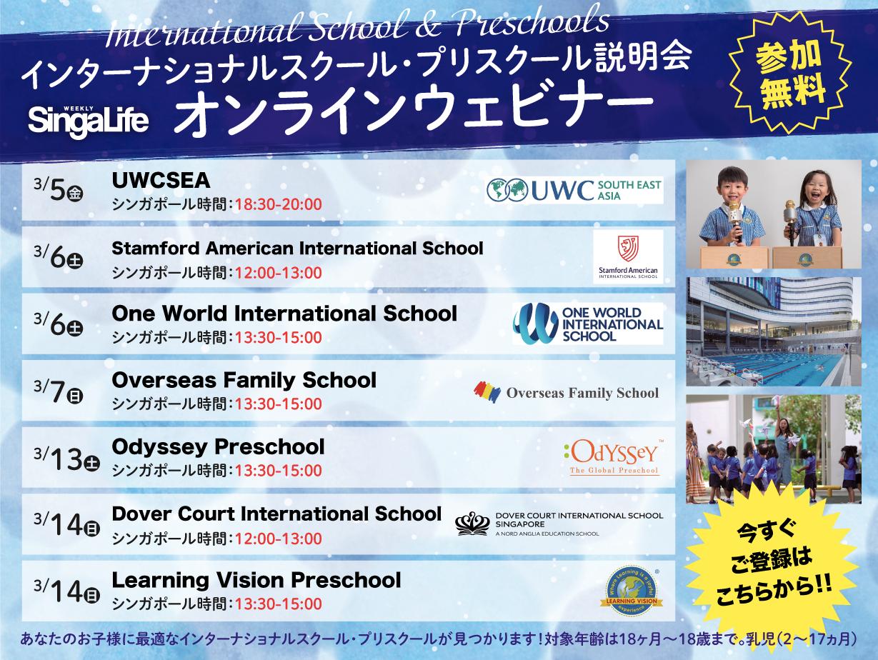 【必見】シンガポールで人気のインターナショナルスクール5校・プリスクール2校がオンライン説明会を実施!<全校日本語サポート付/参加費無料>