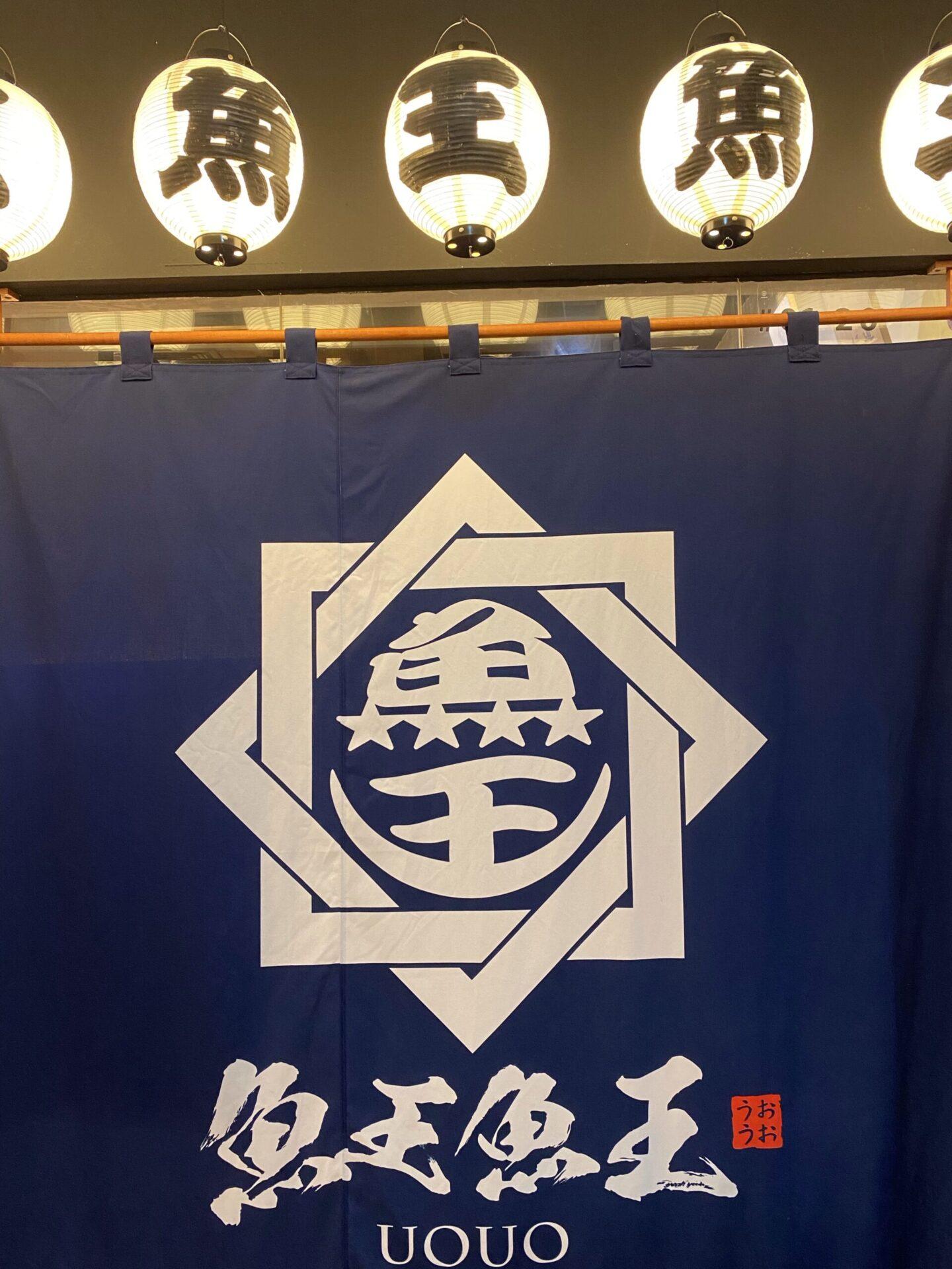 シンガポールに住む「おっさん」に行って欲しい「魚王魚王」。日本直送の魚と銘酒と飲めば料理が安くなるシステムが素敵