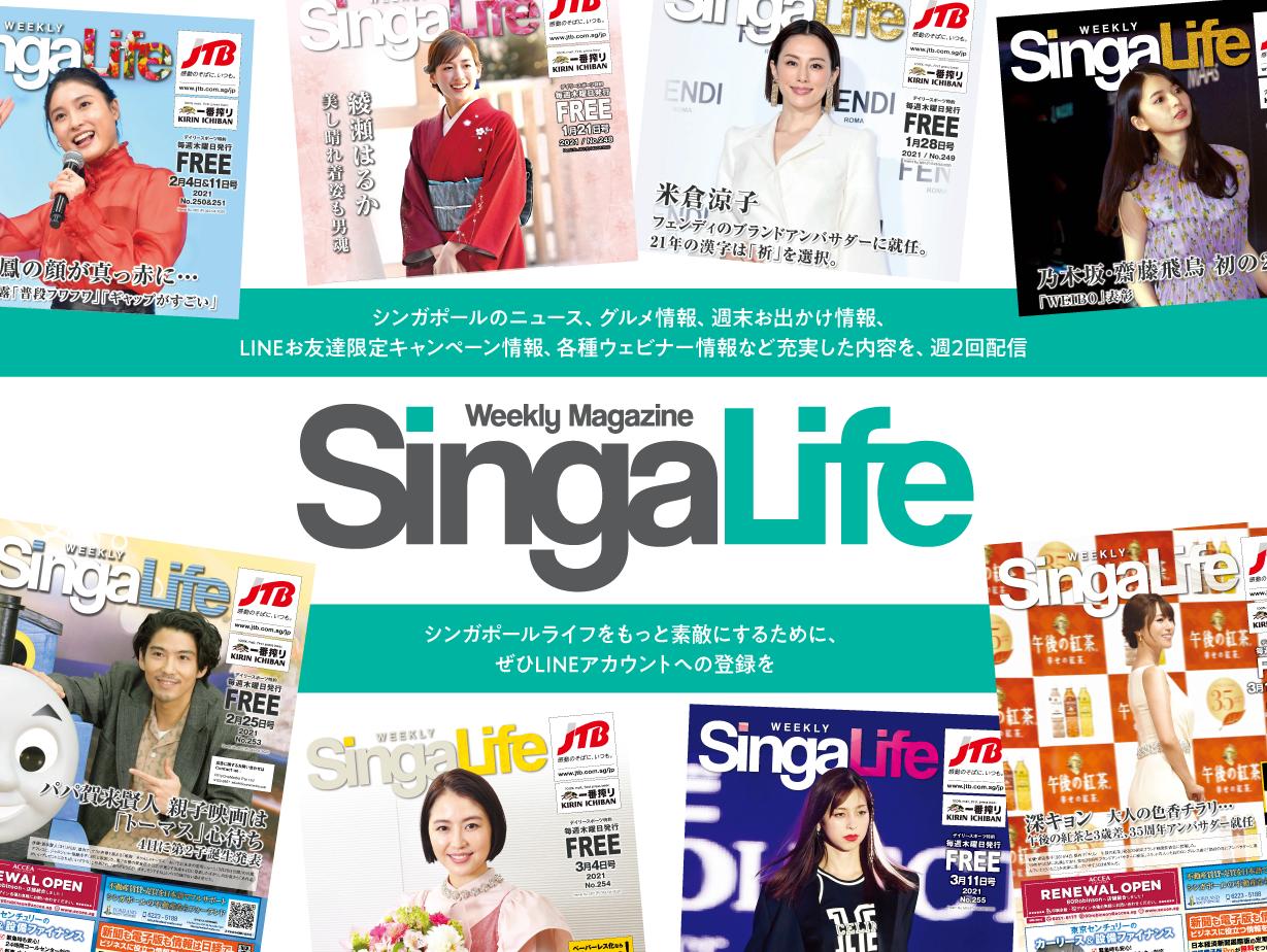 シンガポールのお得情報をいち早く。内容充実のシンガライフのLINEにぜひ登録を