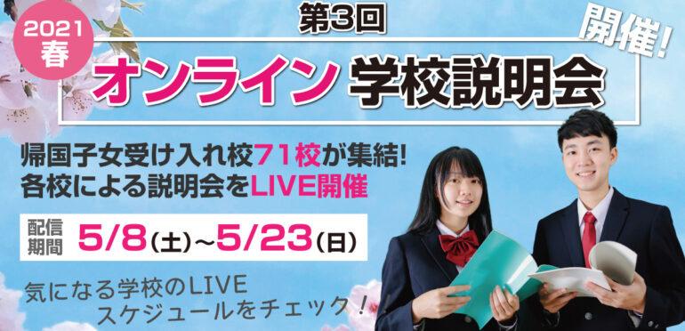 2021年春オンライン学校説明会 開催決定!