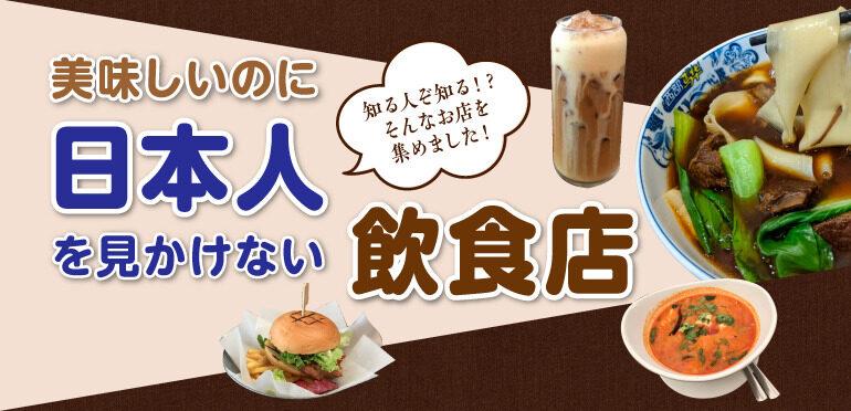 「美味しいのに、自分たち以外の日本人客を見かけない」。知る人ぞ知る?シンガポールのそんな飲食店を集めました!14選