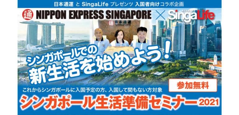 シンガポール入国者向けコラボ企画 日本通運×SingaLife「オンライン生活準備セミナー 2021」