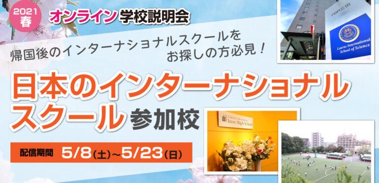日本のインターナショナルスクールをお探しの方必見!帰国生向けオンライン学校説明会