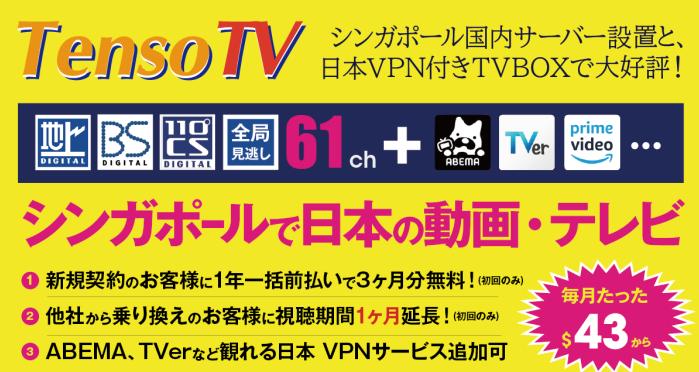 シンガポールで日本のIP 制限動画・民放テレビ。あなたの海外生活がより快適に変わります!