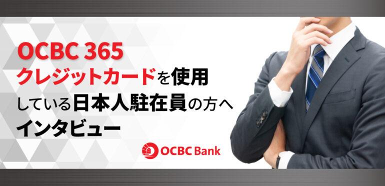 OCBC BankコラムVol.1 「OCBC 365クレジットカード」を使用している日本人駐在員の方へインタビューいたしました!