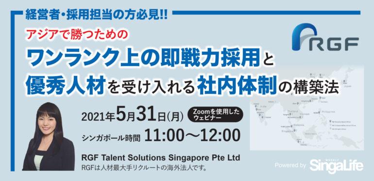 【人事・経営者必見!!ウェビナーのご案内】「アジアで勝つためのワンランク上の即戦力採用と優秀人材を受け入れる社内体制の構築法」|RGF Talent Solutions Singapore Pte Ltd