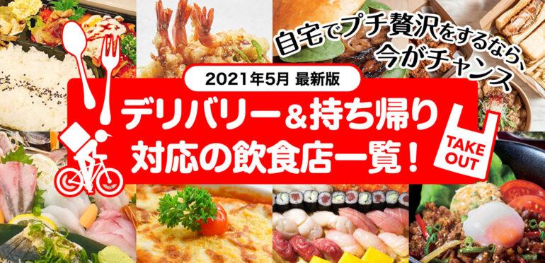 【21年5月最新版】シンガライフ選りすぐり!デリバリーと持ち帰り対応の飲食店。お家でプチ贅沢を