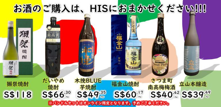 【おすすめ商品のご紹介】日本のうまい食材・お酒がオンラインショッピングサイトで手に入る!「HIS eMall」 H.I.S.