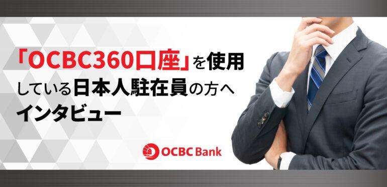 OCBC BankコラムVol.2 「OCBC360口座」を使用している日本人駐在員の方へインタビューいたしました!|