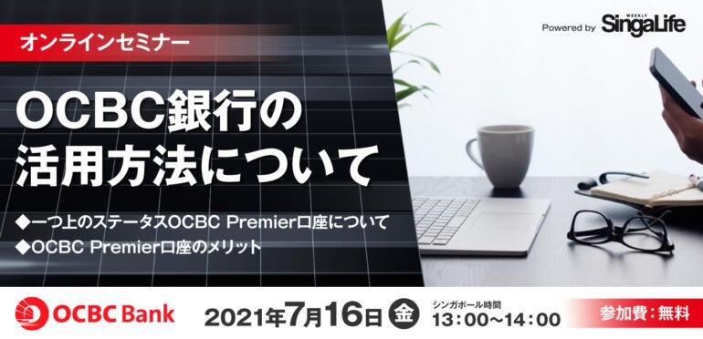 シンガポール在住者限定!【一つ上のステータスOCBC Premier口座について/メリットをご紹介】無料!日本語オンラインセミナー「OCBC銀行の活用方法について」<2021年7月16日(金)>