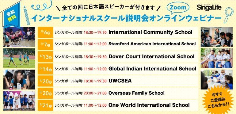 シンガポールの名門インターナショナルスクール7校が合同オンライン説明会を開催!<全ての回に日本語スピーカー付き/参加費無料>