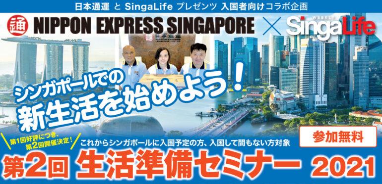 【第1弾好評につき】シンガポール入国者向けコラボ企画 日本通運×SingaLife 「第2回オンライン生活準備セミナー 2021」