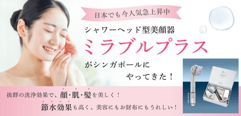 【期間限定で特別価格!】 シャワーヘッド型美顔器 『ミラブルプラス』が登場!!!