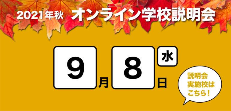 9月8日(水)オンライン学校説明会 参加校詳細