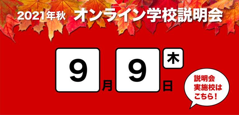 9月9日(木)オンライン学校説明会 参加校詳細