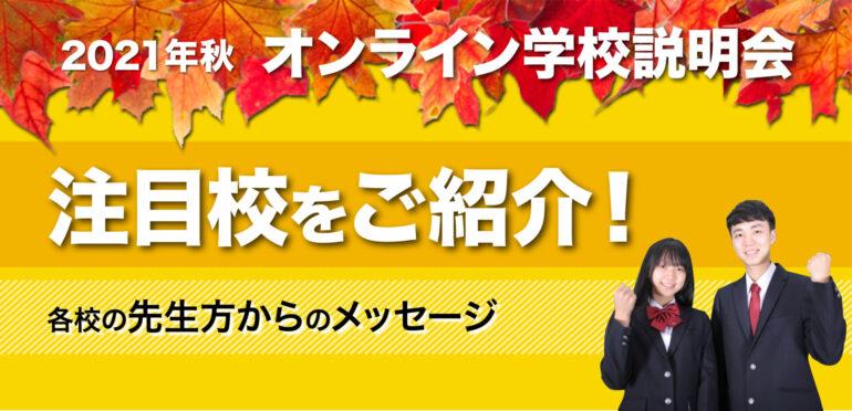 21年秋オンライン学校説明会 注目校をご紹介!