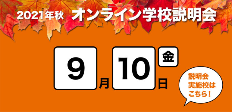 9月10日(金)オンライン学校説明会 参加校詳細