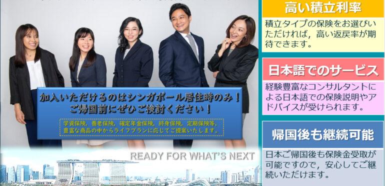駐在中だからこそ活かせるメリット 東京海上シンガポール生保の学資保険を活用しませんか?