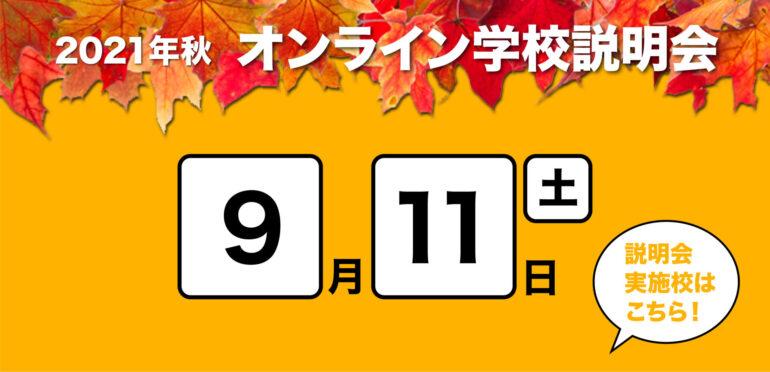 9月11日(土)オンライン学校説明会 参加校詳細