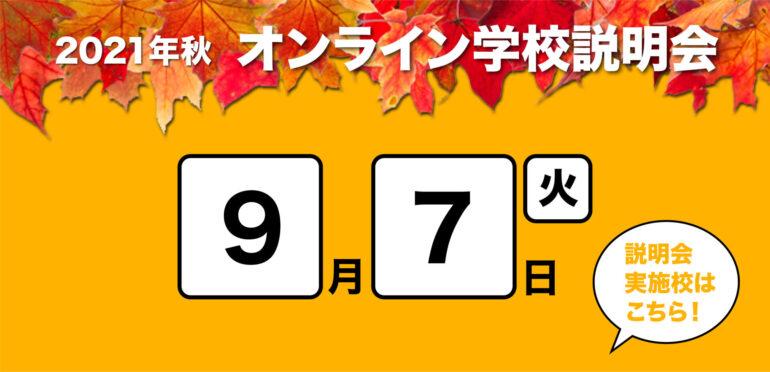 9月7日(火)オンライン学校説明会 参加校詳細