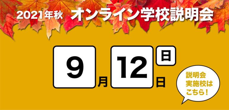 9月12日(日)オンライン学校説明会 参加校詳細