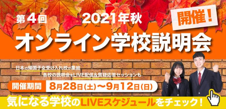 2021年秋 帰国生向けオンライン学校説明会 開催決定!