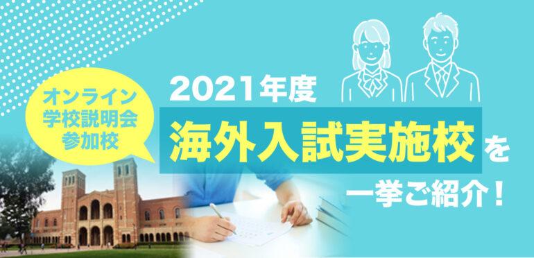 【オンライン無料配信!】2021年度海外帰国生入試を実施する学校が入試のポイントを徹底解説!