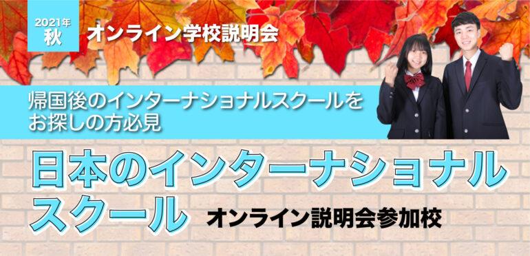 帰国後のインターナショナルスクールをお探しの方必見!日本のインターナショナルスクール参加校
