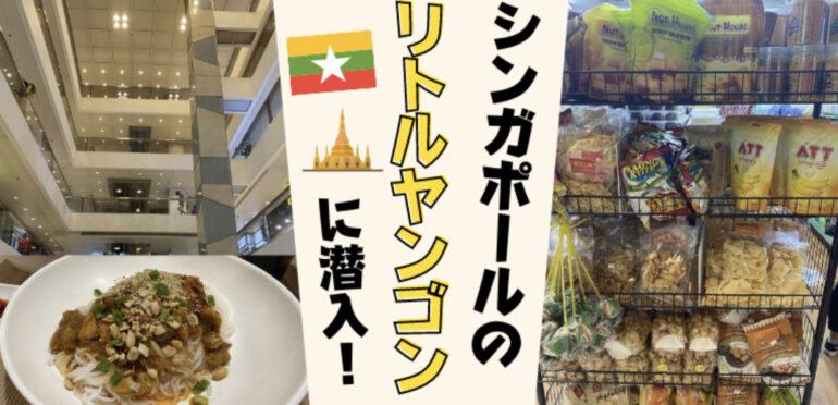 シンガポールのリトルヤンゴン「ペニンシュラ・プラザ」に潜入!
