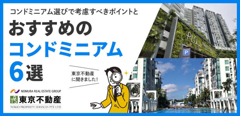 東京不動産に聞く!シンガポールのコンドミニアム選びで考慮すべきポイントと、おすすめのコンドミニアム6選