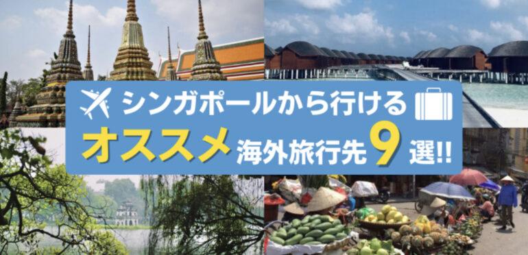 シンガポールから弾丸で行ける海外旅行先9選!編集部が訪れた国をご紹介