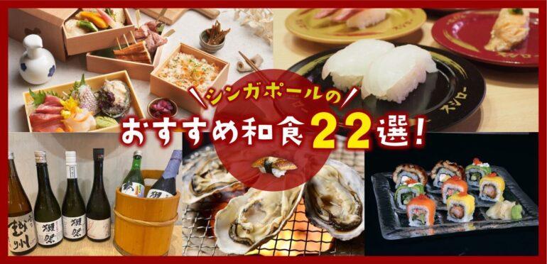 シンガポールで日本食を食べるならこのお店!おすすめ和食レストラン22選