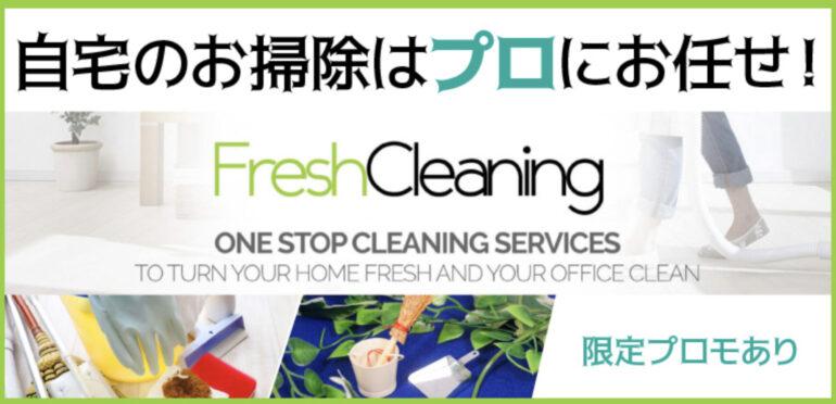 シンガポールの広い家を掃除するのは手が回らず大変。そんなときは、ホームクリーニングにお任せ。油汚れのキッチンもピカピカに