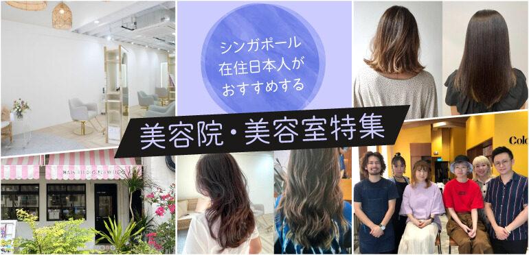 シンガポール在住日本人がおすすめする美容院・美容室特集!