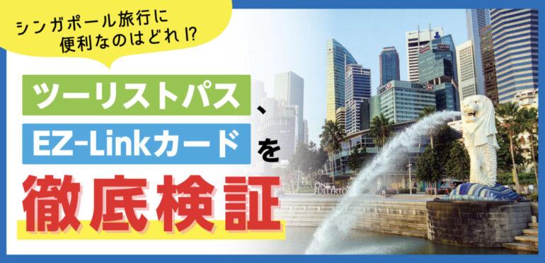 シンガポール旅行に便利なのはどれ!?~ツーリストパス、EZ-Linkカードを徹底検証
