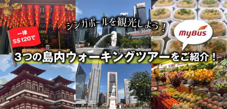 【現地在住者向け】シンガポールを観光しよう!一律 S$120(1グループ5名様まで)で3つの島内ウォーキングツアーをご紹介!byマイバス