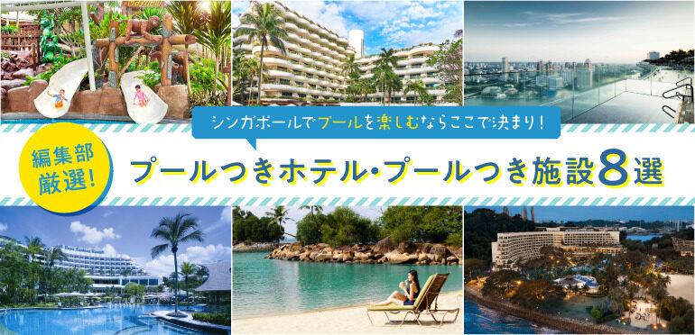 【大人から子どもまで楽しめる】シンガポールでプールを楽しむならここで決まり!編集部厳選プールつきホテル・プールつき施設8選