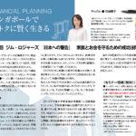 第73回  ジム・ロジャーズ 『日本への警告』 家族とお金を守るための成功法則1